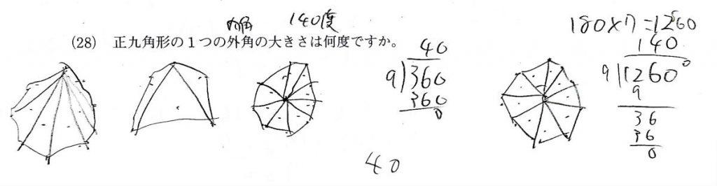 数研の問題で、正九角形の1つの外角を求めた時の書き込み