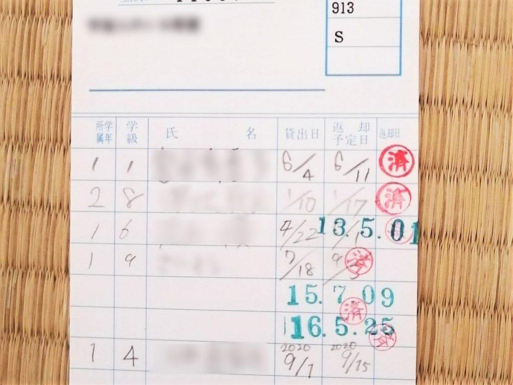 ファイの塾生ばかりが借りてる中学校の図書貸出カード