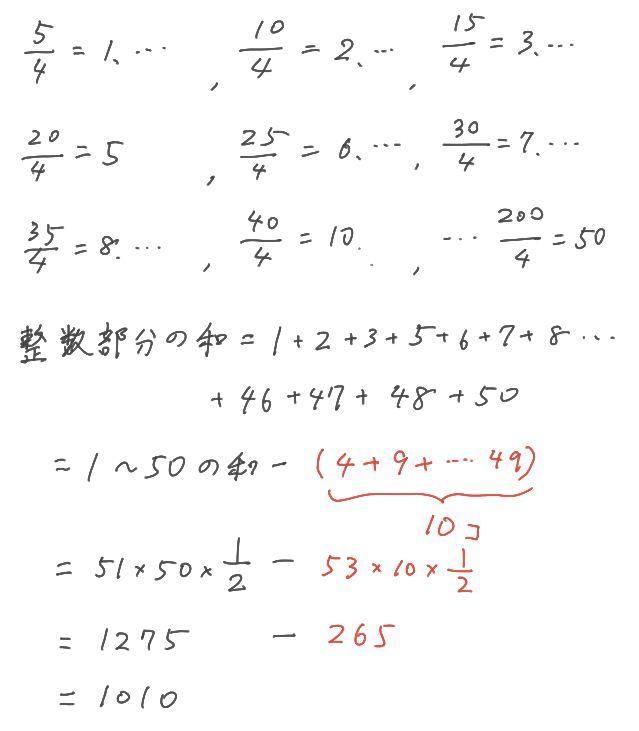 昭和秀英中入試問題_2021年_午後特別_算数_解法