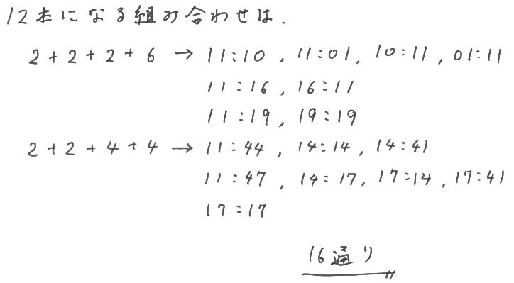 渋谷幕張中_2021_算数-大問2-2