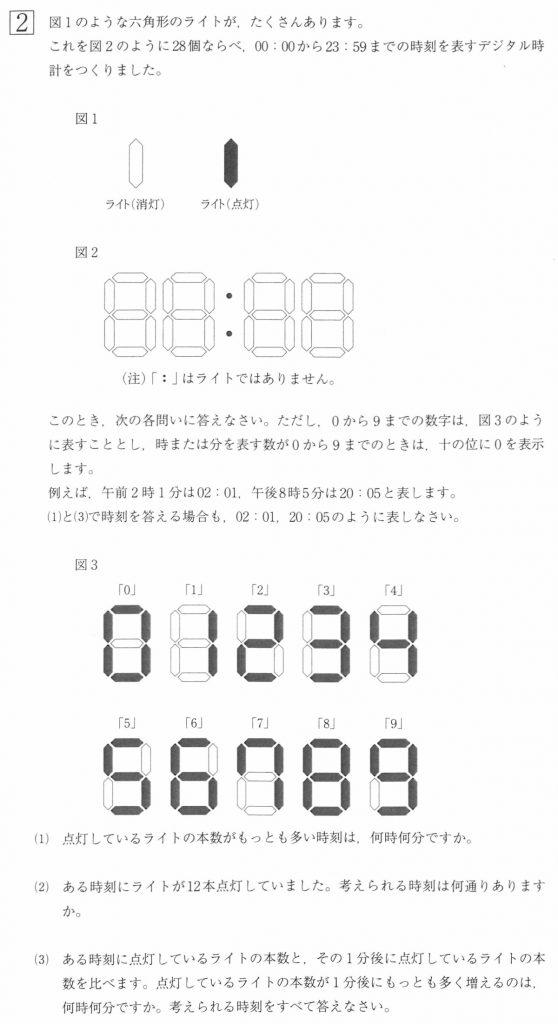 渋谷幕張中_2021_算数-大問1