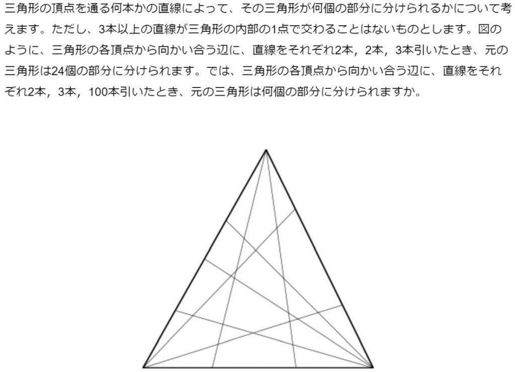 開成中(2021年)算数:大問1(2)