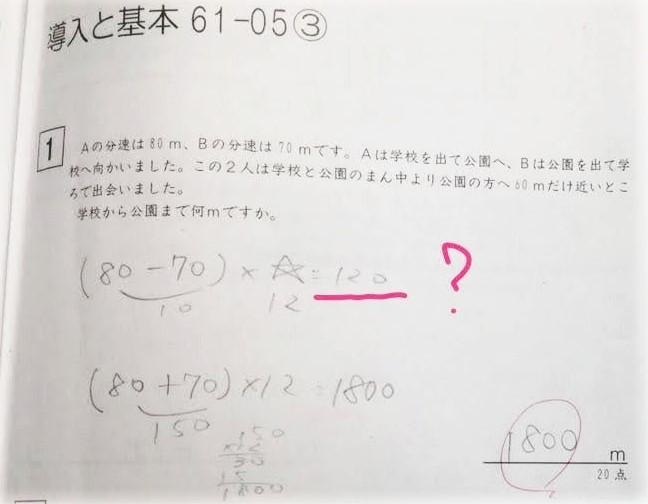 SAPIXの算数の宿題を実施した例