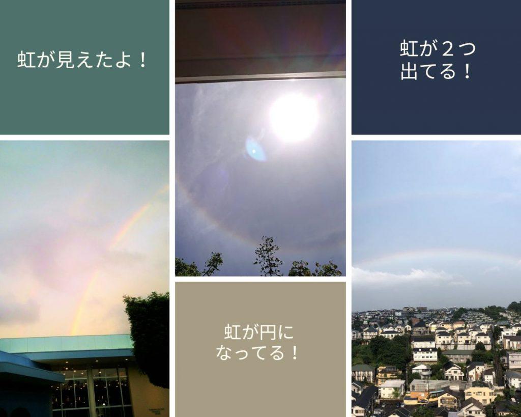 塾生が送ってきた虹の写真